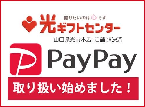 PayPayはじめました。キャッシュレス決済