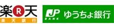 楽天銀行 ゆうちょ銀行