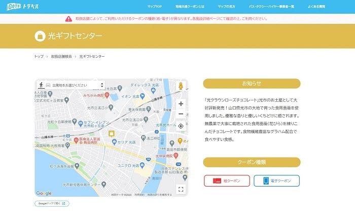 Go To トラベル マップの見方