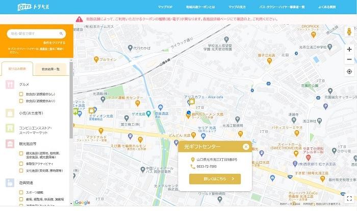 Go To トラベル 地域共通クーポン取扱マップ