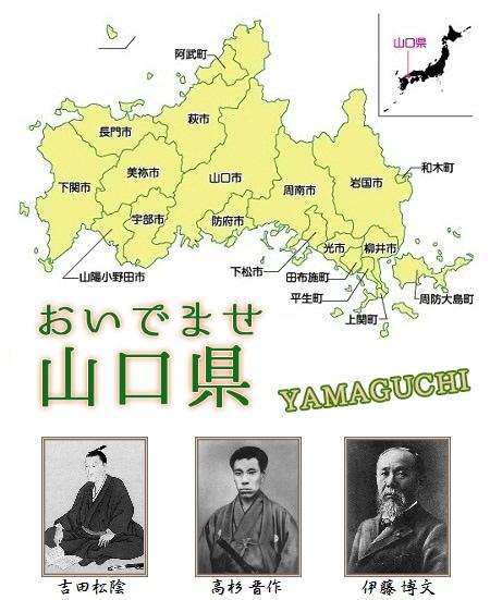 山口県の地図