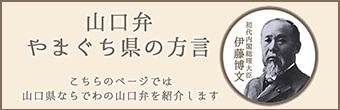 山口県の方言特集(山口弁)