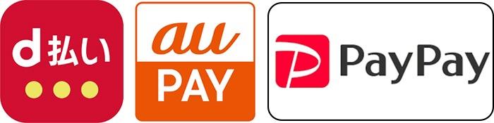 d払い/auPAY/PayPayキャッシュレス決済バナー