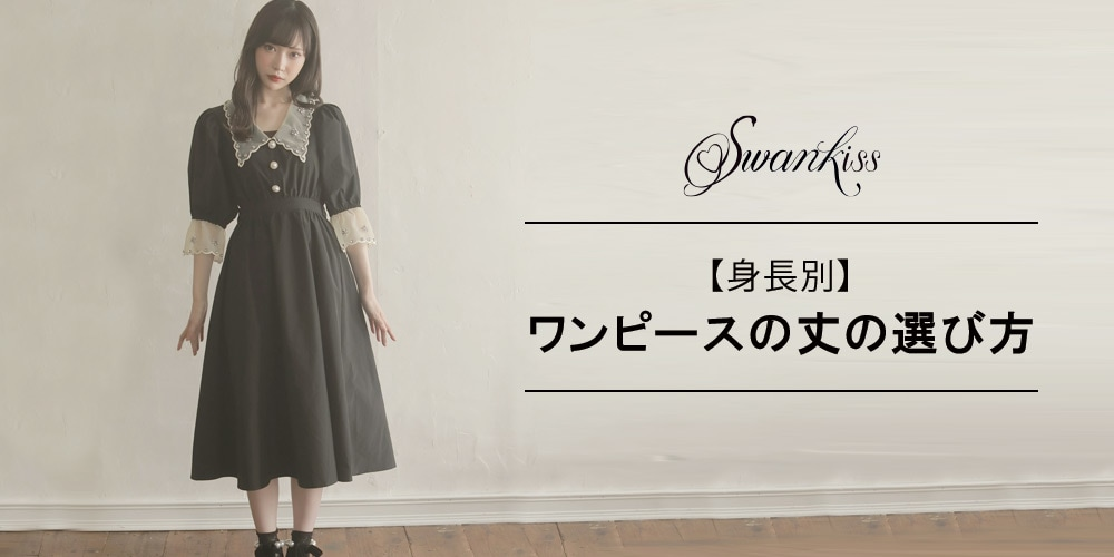 Swankiss(スワンキス) OFFICIAL ONLINE STORE