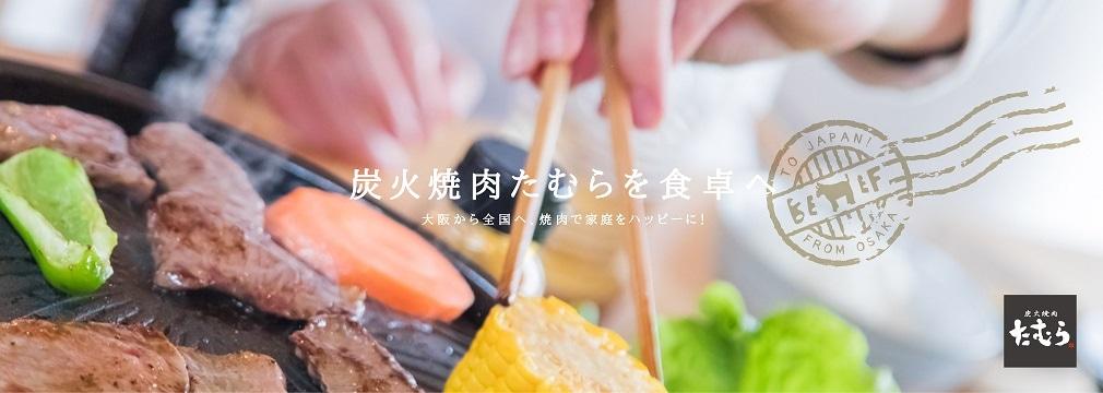 たむら 大阪 焼肉