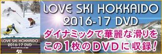 「LOVE SKI HOKKAIDO 2016-17」DVD好評販売中!