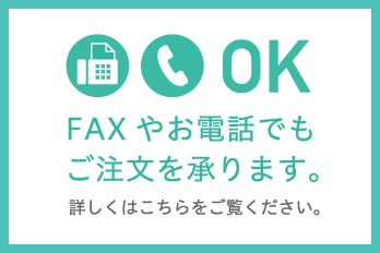 FAXやお電話でも注文を承ります