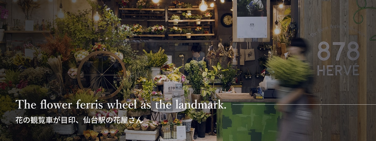 The flower ferris wheel as the landmark. 花の観覧車が目印、仙台駅の花屋さん