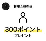 1.新規会員登録で300ポイントプレゼント