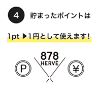 4.貯まったポイントは1ポイント1円として使えます