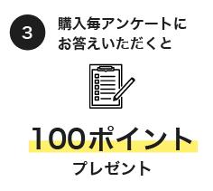 お買い上げ100円につき1ポイント!