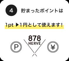 貯まったポイントは1pt→1円として使えます!