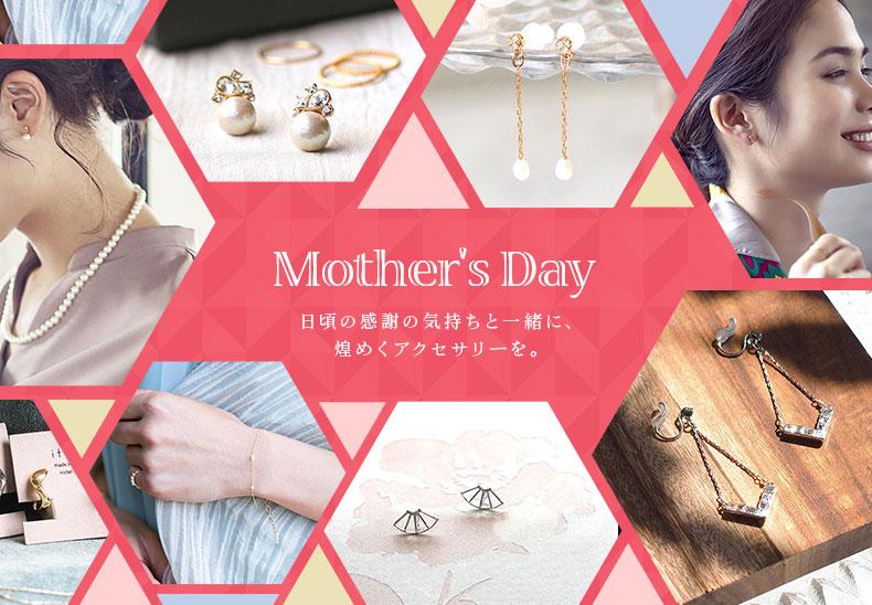 Mother's Day / 日頃の感謝の気持ちと一緒に、煌めくアクセサリーを。