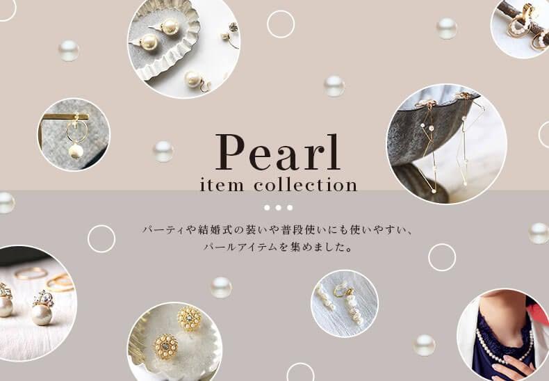 Pearl item collection / パーティや結婚式の装いや普段使いにも使いやすい、パールアイテムを集めました。
