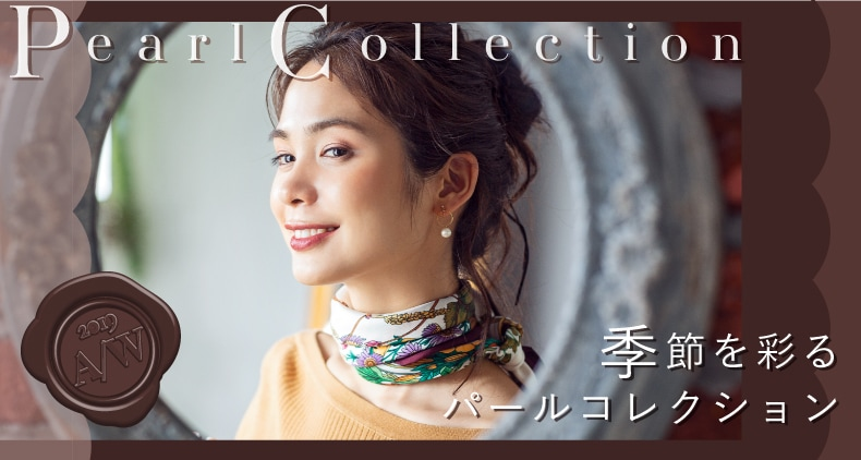 PearlCollection季節を彩るパールコレクション