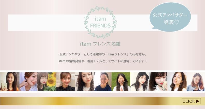 公式アンバサダー!itamフレンズ名鑑リリース