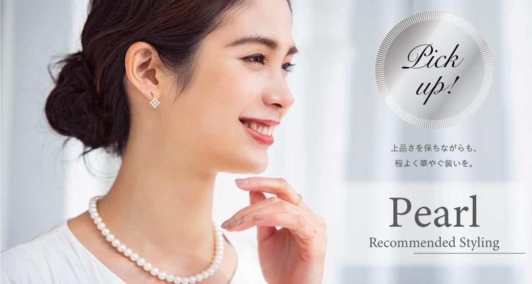 Pearl 上品さを保ちながらも、程よく華やぐ装いを。