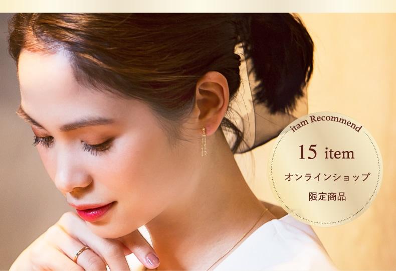 New Release 15item オンラインショップ限定商品