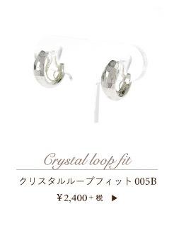 クリスタルループフィット005B