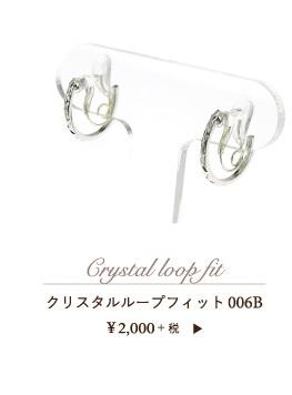 クリスタルループフィット 006B