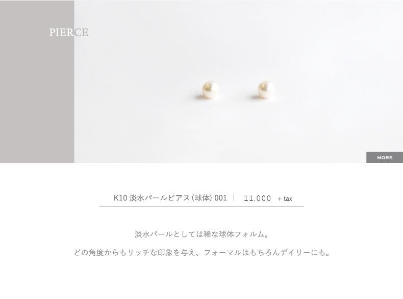 K10 淡水パールピアス(球体)001