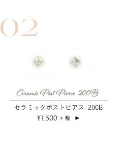 セラミックポストピアス200B