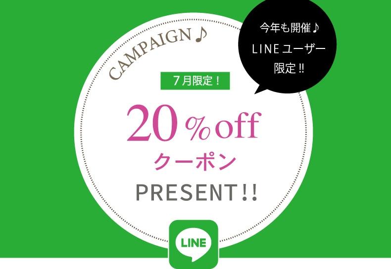 7月限定!20%offクーポンプレゼント!