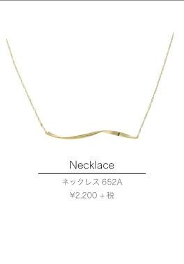 ネックレス 652A