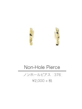 ノンホールピアス376