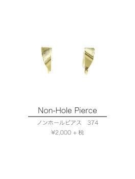ノンホールピアス374