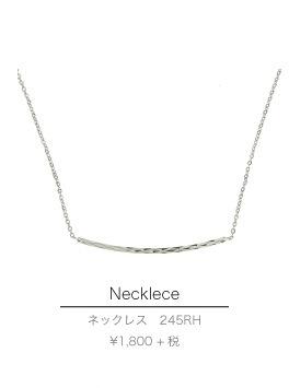 ネックレス 245RH