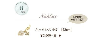 ネックレス447