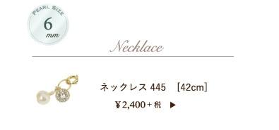 ネックレス445