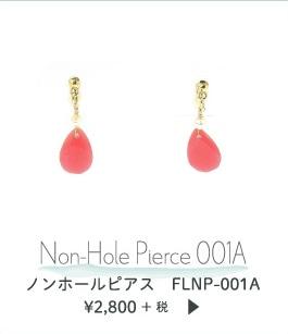 ノンホールピアスFLNP-001A