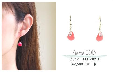 ピアスFLP-001A