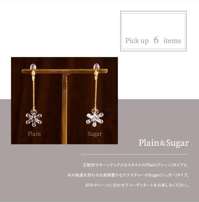 正統派でオーソドックスなスタイルのPlain(プレーン)タイプと、氷の結晶を思わせる表情豊かなテクスチャーのSugar(シュガー)タイプ。好みやシーンに合わせてコーディネートをお楽しみください。