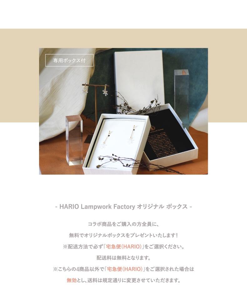 HARIO Lampwork Factory オリジナルボックス