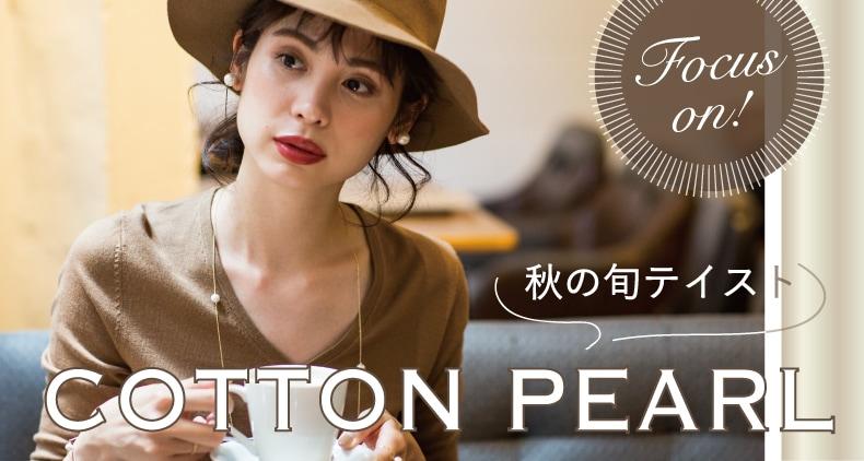 秋の旬テイスト COTTON PEARL