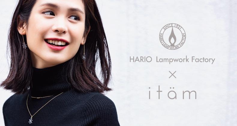 HARIO Lampwork Factory * itam
