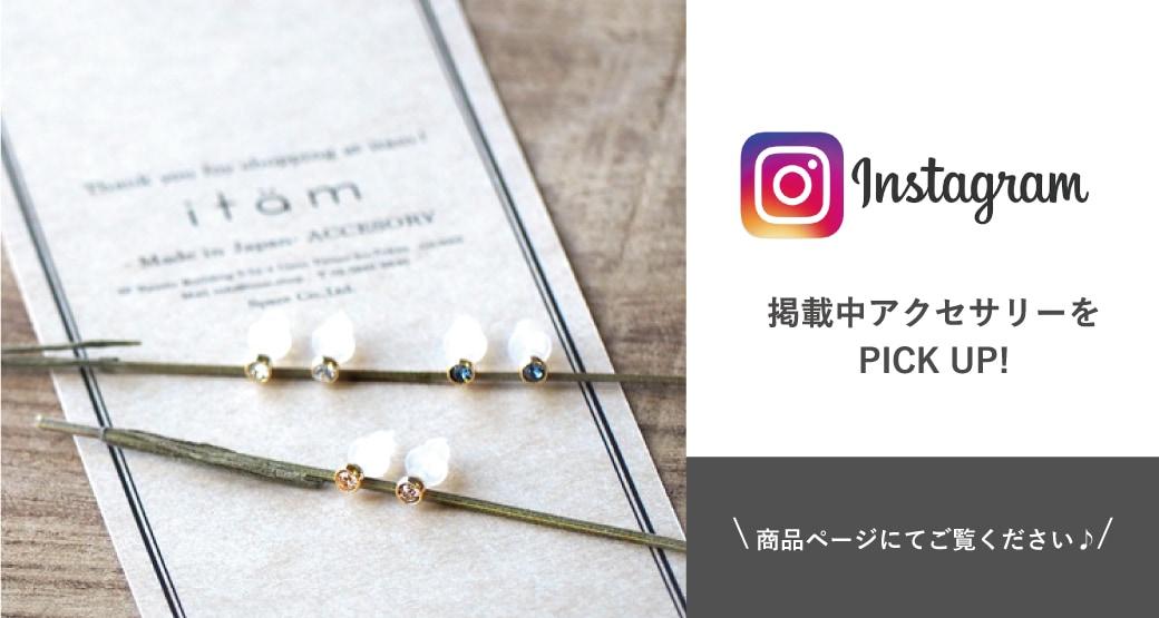 Instagram 掲載中アクセサリーをPICK UP!