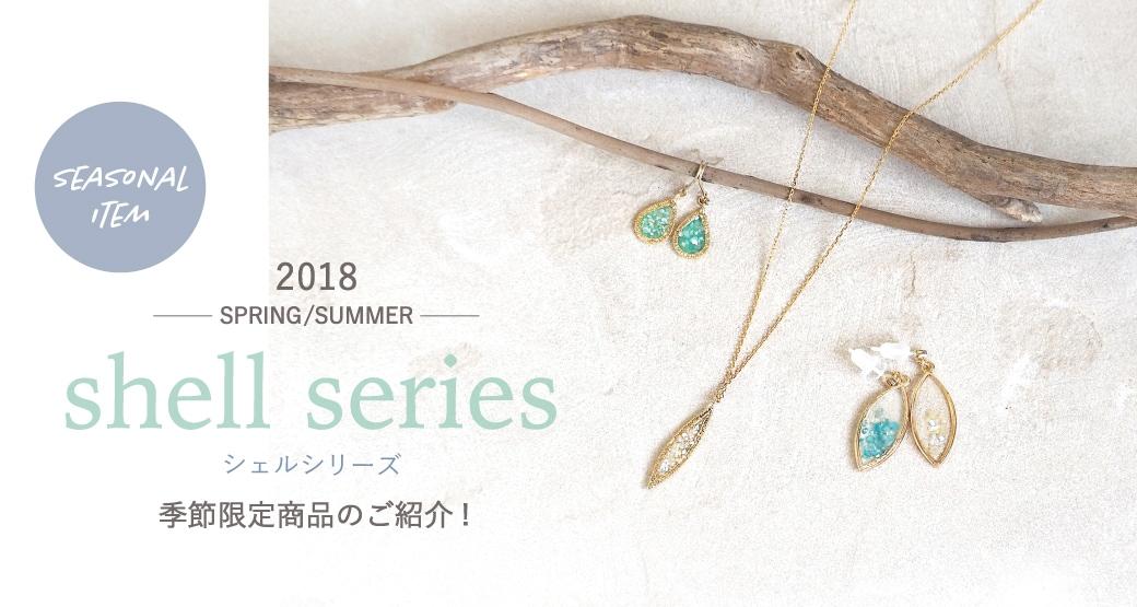 shell series シェルシリーズ 季節限定商品のご紹介!