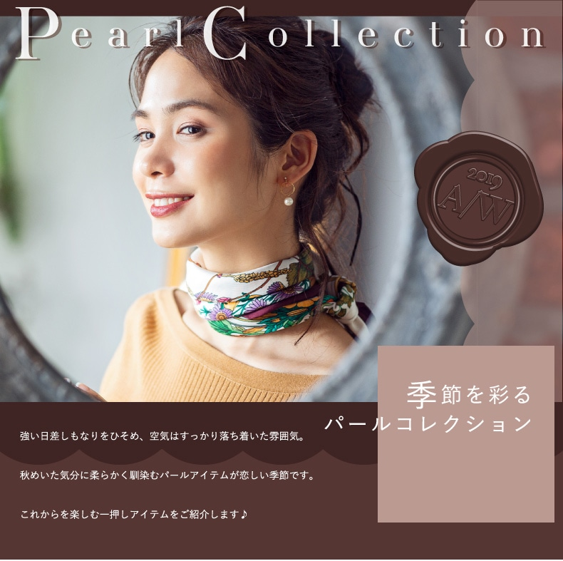 PearlCollection 季節を彩るパールコレクション