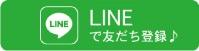 LINEで友達登録♪