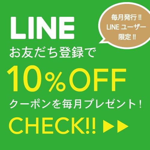 LINEお友達登録で10%OFFクーポンプレゼント!