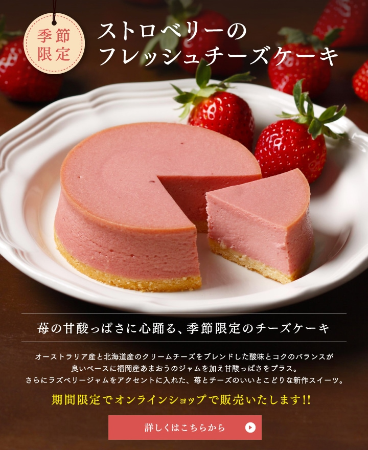 ストロベリーフレッシュチーズケーキ