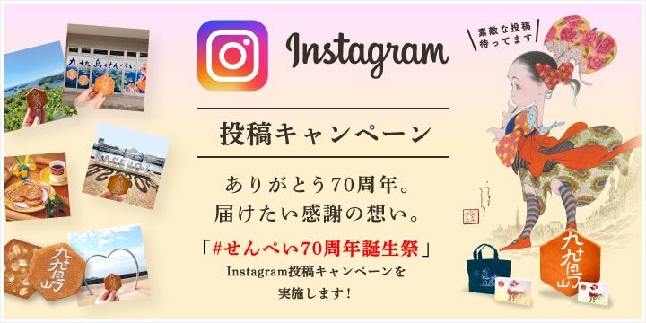 九十九島せんぺい70周年記念 Instagram投稿キャンペーン