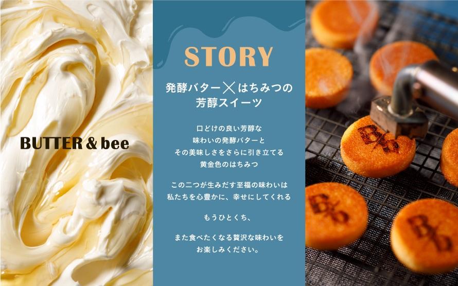 [写真]BUTTER & bee