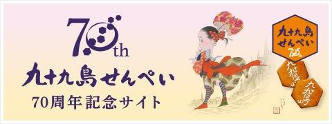 九十九島せんぺい70周年記念サイト