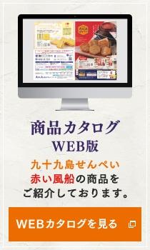 商品カタログ WEB版