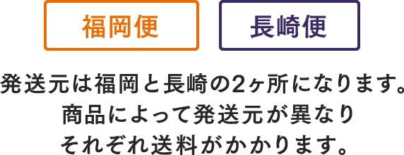 発送元は福岡と長崎の2ヶ所になります。商品によって発送元が異なりそれぞれ送料がかかります。